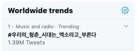 exo hashtag
